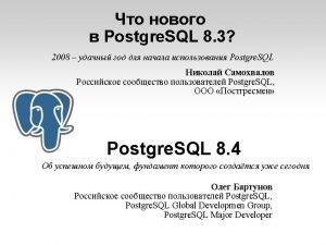 Summer 2007 The 1 st Postgre SQL Enterpriselevel