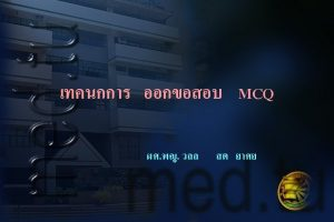 Objective Examination MCQ Truefalse Matching Strength high reliability