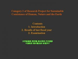 Category 2 of Research Project for Sustainable Coexistence