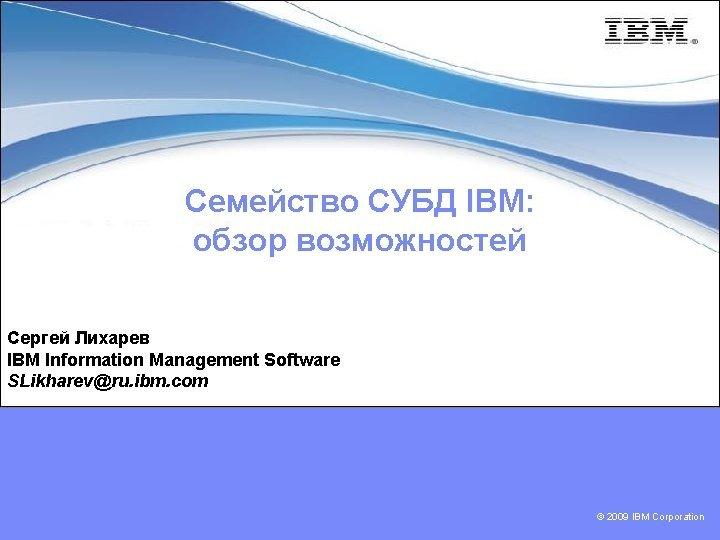 IBM IBM Information Management Software SLikharevru ibm com