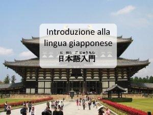 Introduzione alla lingua giapponese Riepilogo Desiderativo Quando loggetto