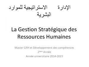 La Gestion Stratgique des Ressources Humaines Master GRH