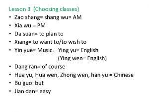 Lesson 3 Choosing classes Zao shang shang wu