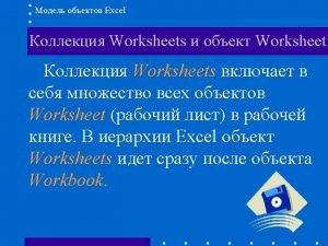 Worksheets Worksheet Worksheets Worksheet Activate Add Delete 1