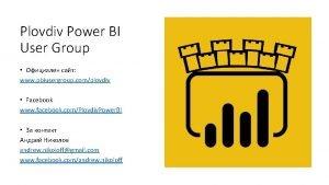 Plovdiv Power BI User Group www pbiusergroup complovdiv