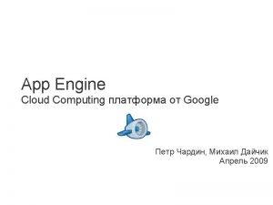 Cloud Computing Cloud Computing App Engine Node 2