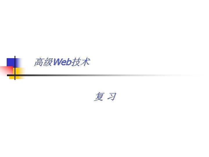 Web n Web Service Web Application Web Document
