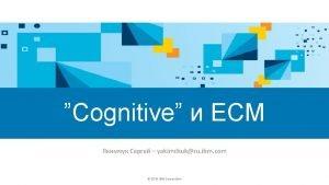 Cognitive ECM yakimchukru ibm com 2016 IBM Corporation