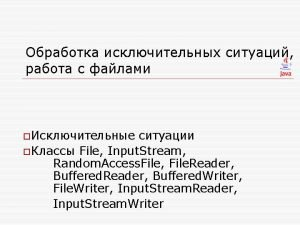 o o File Input Stream Random Access File