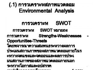 Strengths Strengths are internal competencies possessed by the