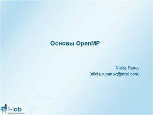 Open MP Nikita Panov nikita v panovintel com