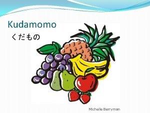 Kudamomo Michelle Berryman painappuru banana budou sakuranbo suika