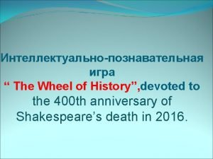 The Wheel of History devoted to the 400