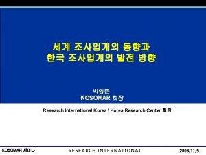KOSOMAR Research International Korea Korea Research Center KOSOMAR