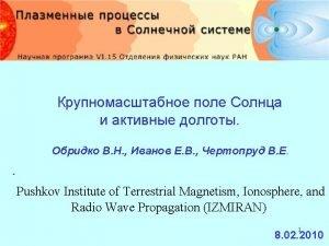 Pushkov Institute of Terrestrial Magnetism Ionosphere and Radio