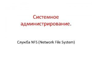 yum install nfsutilslib systemctl enable rpcbind systemctl enable