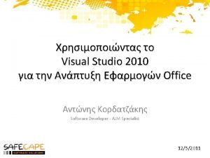 Agenda Office Solutions Development Demo 1 Office Automation