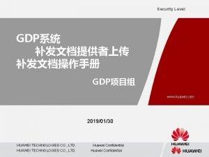 Security Level GDP GDP www huawei com 20190130