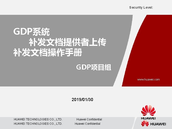 Security Level GDP GDP www huawei com 20190130