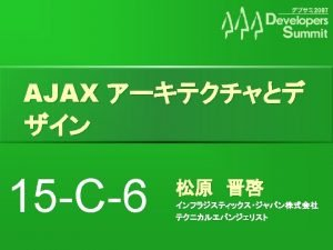 AJAX With Ajax my application will scale better