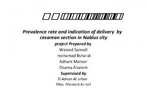 Prevalence rate and indication of delivery by cesarean