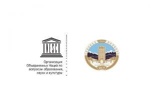 Laila Akhmetova director of UNESCO Center professor of