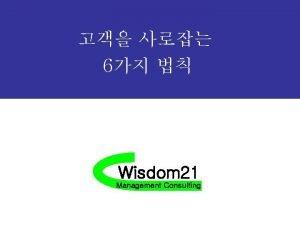 6 Wisdom 21 Management Consulting 21 21 Wisdom