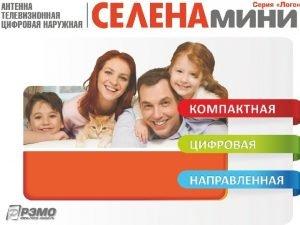 SELENA MINI antenna is designed for UHF TV