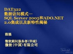 SQL Server 2005 ADO NET API SQL Server