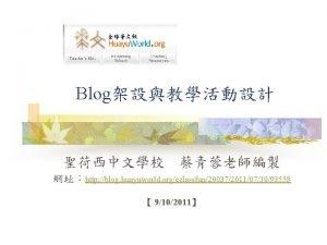 Blog http blog huayuworld orgeclassfun200372011073093558 9102011 San Jose