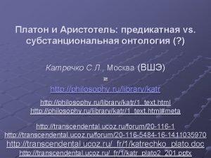 vs http philosophy rulibrarykatr1text htmlmeta http transcendental ucoz