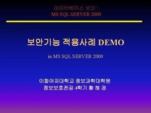MS SQL SERVER 2000 MS SQL SERVER 2000