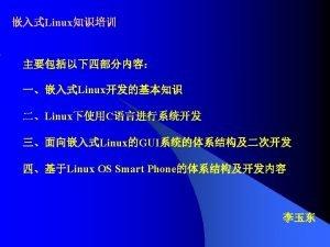 Linux Linux 1 Boot Loader 2 Kernel 3