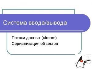 Byte Array Input Stream l Byte Array Input