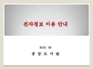 850 5456 Email jswhangdaegu ac kr Thank You