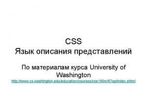 CSS University of Washington http www cs washington