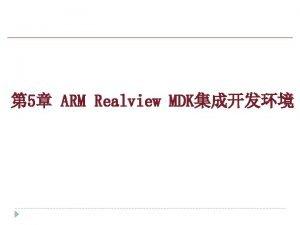 5 ARM Realview MDK ARM IDE SDTADS 1