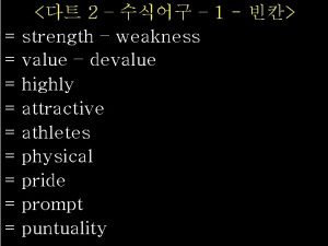 2 1 strength weakness value devalue highly attractive
