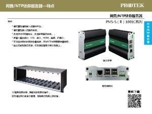 NTP NTP PMSSR1001 C PMSSR1001 C So C