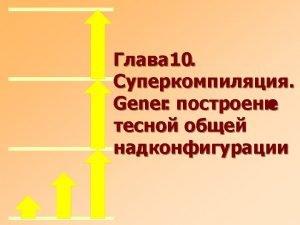 10 1 Gener c Up c Dn c
