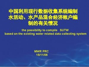 the possibility to compile SUTW based on the