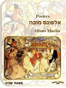 Posters Alfons Mucha Advertising Posters By the 1890