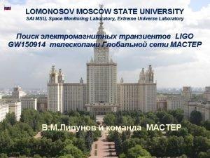LOMONOSOV MOSCOW STATE UNIVERSITY SAI MSU Space Monitoring