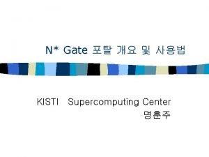 N Gate KISTI Supercomputing Center n N Gate