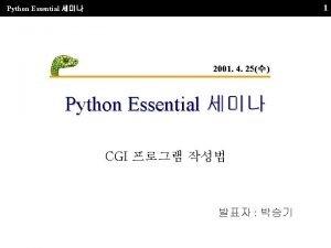 1 Python Essential 2001 4 25 Python Essential