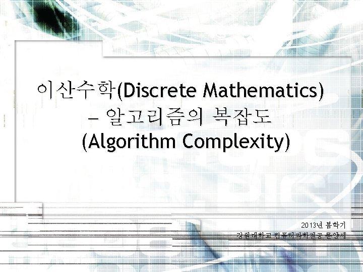 What is Algorithm Complexity 2 3 Algorithm Complexity