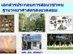 Industrial Revolution Impacts from Industrial Revolution Groundbreaking of