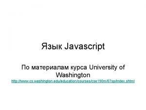 Javascript University of Washington http www cs washington