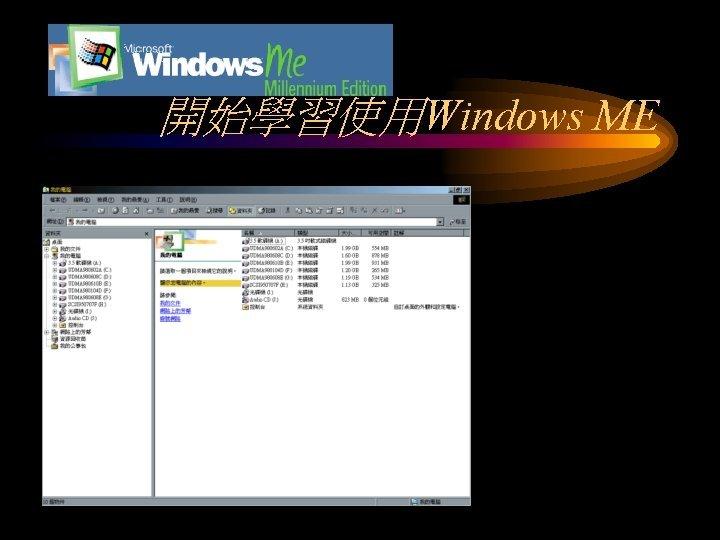 Windows Media Player 7 Windows Media Player 7