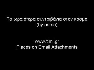 by asma www timi gr Places on Email